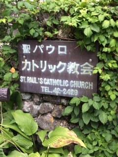 聖パウロカトリック教会.jpg