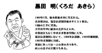牧師紹介:明.png